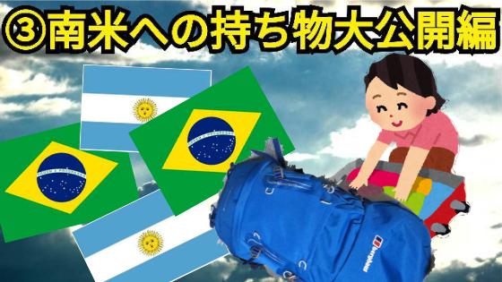③バックパッカーならこれは必須!1ヶ月南米で必要な持ち物42選!