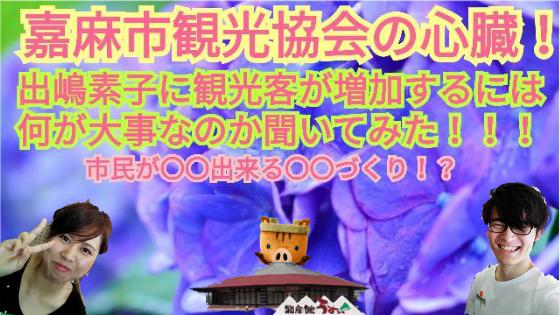 嘉麻市観光協会の心臓『出嶋素子』に嘉麻市の観光客が増加するには何が大事なのか聞いてみた!市民が〇〇できる〇〇づくりが必要!?