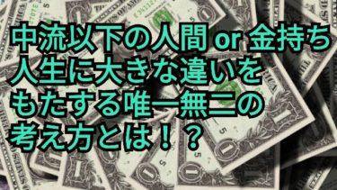 【高校生でも分かる】貧乏 or 金持ち 人生に大きな違いをもたらす唯一無二の考え方とは!?