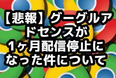 【悲報】グーグルアドセンスが1ヶ月強制停止した理由とは!?