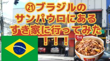 ㉑ブラジルのサンパウロにある「すき家」に行ってみた!味や日本との違いは?