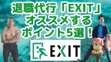 退職代行サービス「EXIT(イグジット)」をオススメするポイント5選!