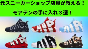 【元スニーカーショップ店員が教える】NIKEモアテンの手に入れ方3選!
