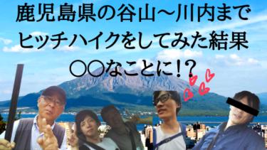 鹿児島県の谷山〜川内をヒッチハイクしてみた結果〇〇なことに!?
