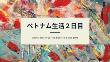 【ベトナム生活2日目】初めての日本語学校に行ってみた