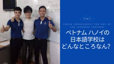 ベトナム ハノイの日本語学校でどんなところ? 日本語教師の1日を通して丸裸にしてみた | vol.12