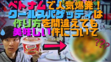 ベトナムで人気爆発!カップ麺「クールスパゲッティ」は作り方を間違えても美味しい件について|vol.14