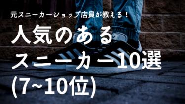 人気のあるスニーカー安定の10選(7~10位)|元スニーカーショップ店員がどこよりもわかりやすく教えるよ!