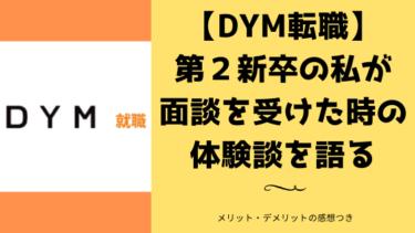【DYM転職 体験談】第2新卒・既卒の私が面談を受けた結果 |リアルな感想付き
