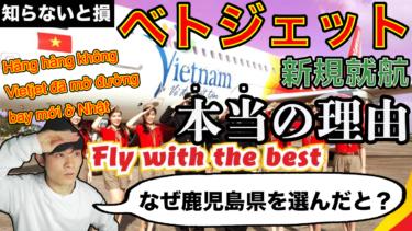 ベトジェットエアが愛知・福岡・鹿児島に新規就航する本当の理由【なぜ鹿児島?】
