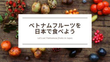 ベトナムフルーツの持ち帰りは禁止でも日本で食べれる方法がある|おすすめの果物も紹介