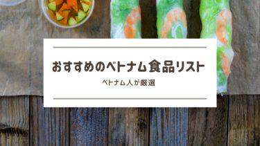 【ベトナム人が厳選】日本で購入できるおすすめのベトナム食品リスト