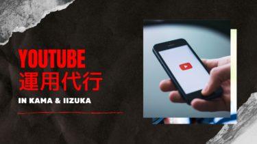【福岡県】嘉麻市・飯塚市でYouTubeの動画編集・企画・運営代行サービス承ります!