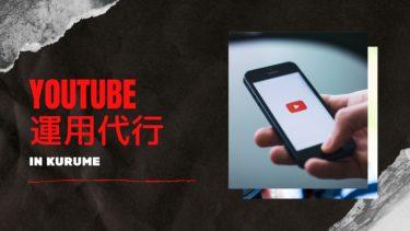 福岡県久留米市でYouTubeの動画編集・企画・運営代行サービス承ります!