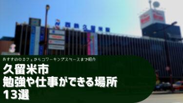 【2021年版】福岡県久留米市で勉強や仕事ができるおすすめの場所13選