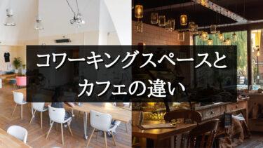 【利用者が教える】コワーキングスペースとカフェの違い【メリット・デメリット付き】